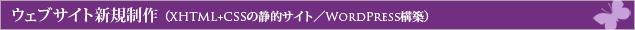 ウェブサイト新規制作(XHTML+CSS/WordPress)