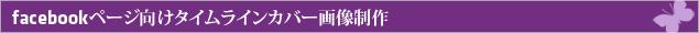 Facebookページ向けタイムラインカバー画像制作