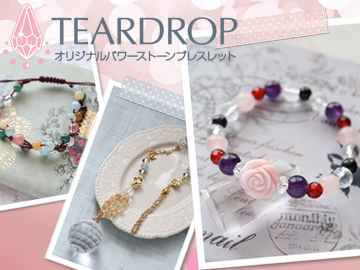 eyecatch_teardrop
